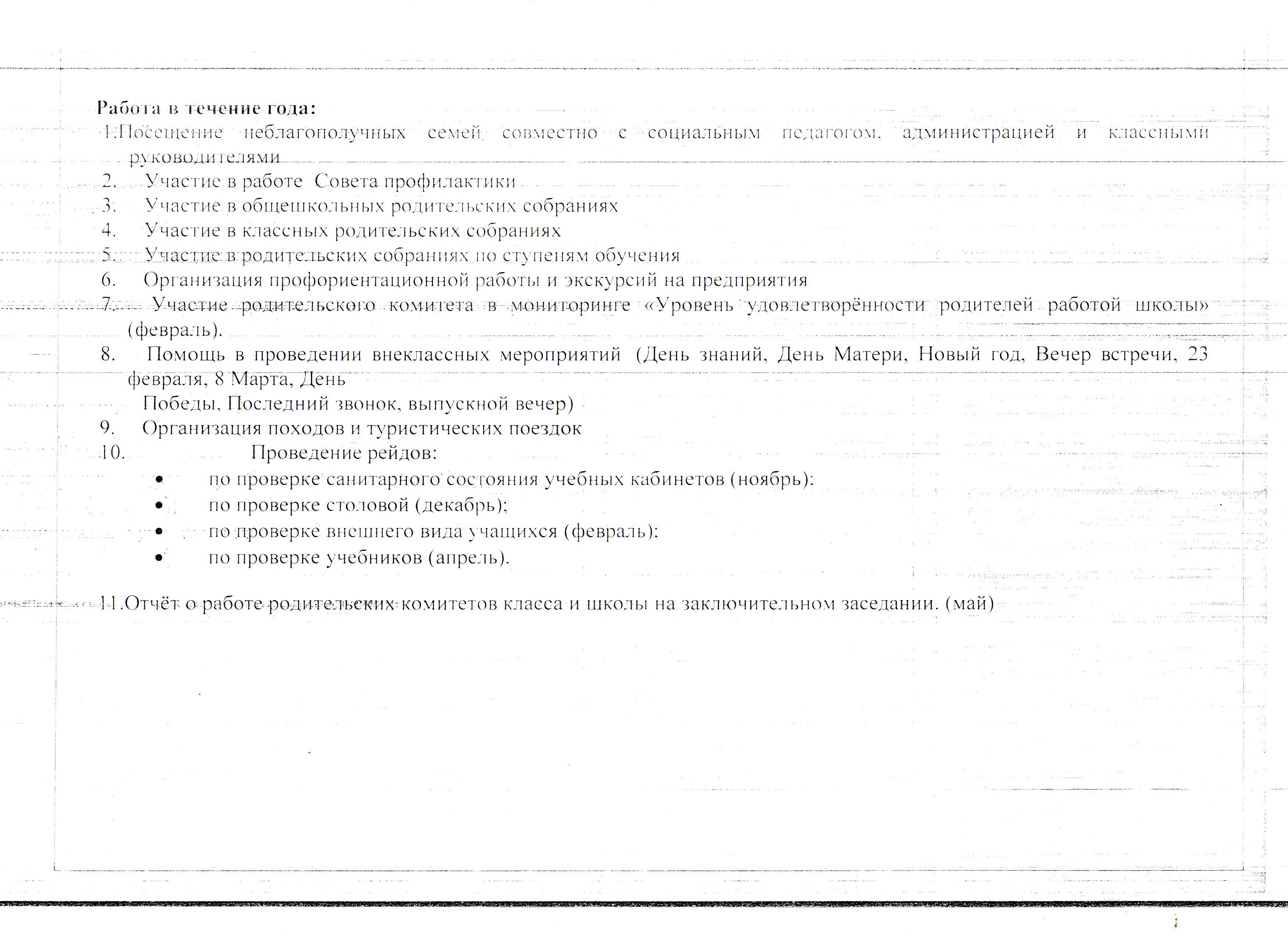 Справка по итогам проверки тетрадей по математике в классах  И определяет порядок и периодичность проверки письменных работ в тетрадях Справка о проверке контрольных тетрадей по математике
