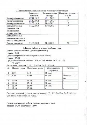 Годовой график на 2013-2014