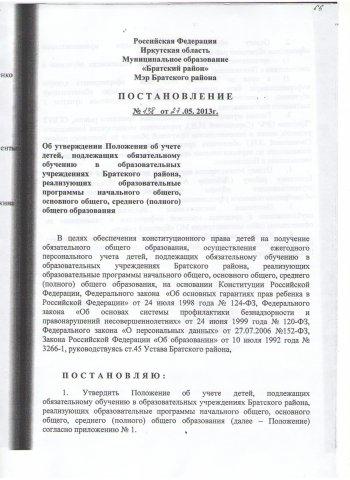 Постановление об утверждении положения об учёте детей