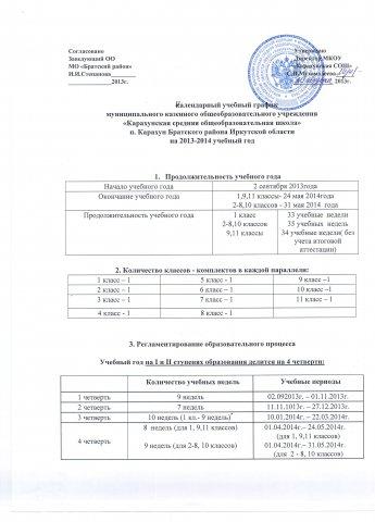 Календарный уч.график на 2013-14 уч.год