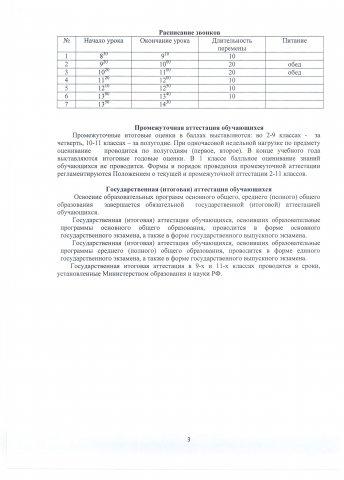 Календарный учебный график на 2014-2015 уч.год