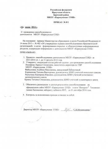 приказ №8/1 о проведении самообследования