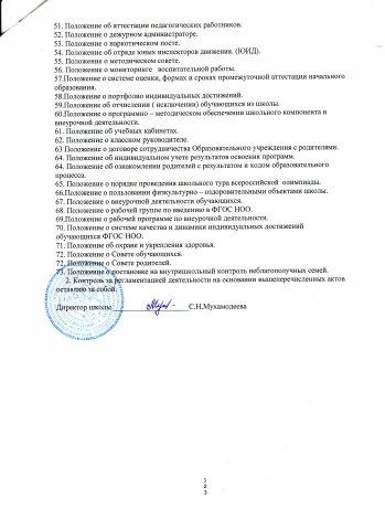Приказ об утверждении локальных актов 2013 г.