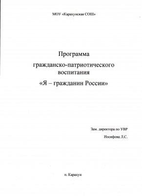 Программа ГПВ