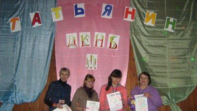 Карахунская СОШ Татьянин день