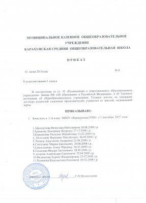 Приказ о комплектовании 1 кл 2015-2016 уч.год