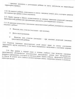 Приказ №10 от 10.04.2013 г.