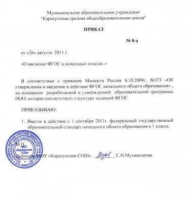 приказ о введении ФГОС