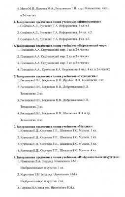 приказ и список учебников